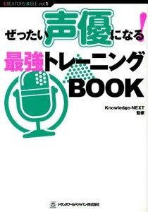 ぜったい声優になる!最強トレーニングBOOK (TWJ BOOKS) [ Knowledge-NEXT ]