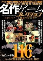 PS・SS・N64・3DO名作ゲームコレクション