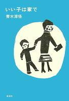 青木淳悟『いい子は家で』表紙
