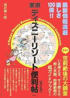 東京ディズニーリゾート便利帖第2版
