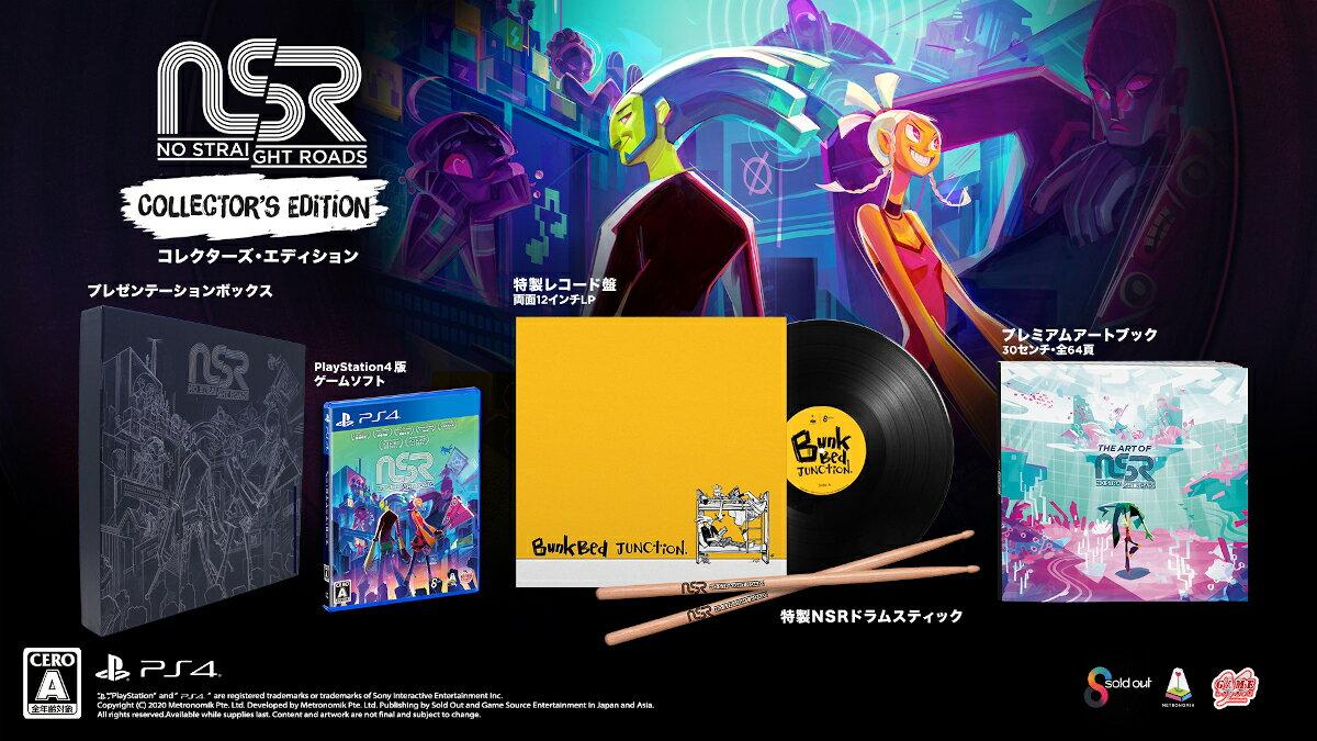 No Straight Roads コレクターズエディション PS4版