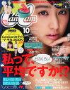 CanCam (キャンキャン) 2014年 10月号