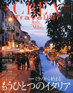 【楽天ブックスならいつでも送料無料】CREA Traveller (クレア・トラベラー) 2014年 10月号 [雑誌]