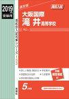 大阪国際滝井高等学校(2019年度受験用) (高校別入試対策シリーズ)