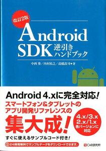 【送料無料】Android SDK逆引きハンドブック改訂2版 [ 中西葵 ]