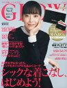 GLOW (グロー) 2014年 10月号 [雑誌]