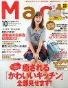 【楽天ブックスならいつでも送料無料】バッグinサイズ Mart (マート) 2014年 10月号 [雑誌]
