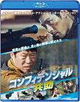 コンフィデンシャル/共助【Blu-ray】 [ ヒョンビン ]