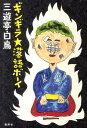 【送料無料】ギンギラ★落語ボーイ [ 三遊亭白鳥 ]