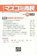 月刊マスコミ市民(583) ジャーナリストと市民を結ぶ情報誌 特集:安倍首相に逃げ道はない