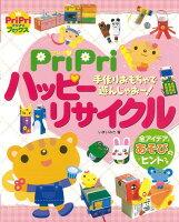 【バーゲン本】PriPriハッピーリサイクル