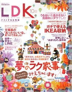 【楽天ブックスならいつでも送料無料】LDK (エル・ディー・ケー) 2014年 10月号 [雑誌]
