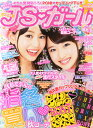 JSガール Vol.22 2014年 10月号