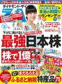 ダイヤモンド ZAi (ザイ) 2014年 10月号 [雑誌]
