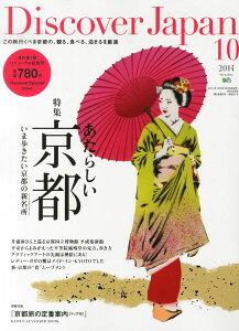 【楽天ブックスならいつでも送料無料】Discover Japan (ディスカバー・ジャパン) 2014年 10月号...