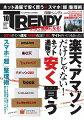 日経 TRENDY (トレンディ) 2014年 10月号 [雑誌]