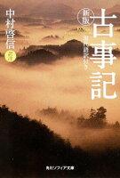 新版 古事記 現代語訳付き(9784044001049)