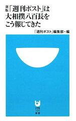 【送料無料】「週刊ポスト」は大相撲八百長をこう報じてきた
