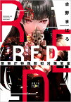 R.E.D. 警察庁特殊防犯対策官室 (新潮文庫) [ 古野 まほろ ]