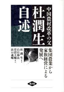【送料無料】中国農村改革の父杜潤生自述