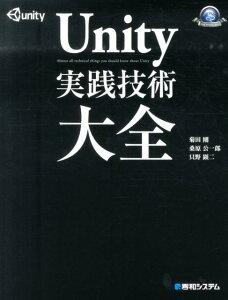 【楽天ブックスならいつでも送料無料】Unity実践技術大全 [ 菊田剛 ]