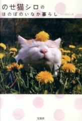 【送料無料】のせ猫シロのほのぼのいなか暮らし [ Shironeko ]