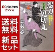 介錯人・野晒唐十郎〈新装版〉 10冊セット