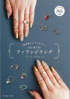 【バーゲン本】はじめてのファランジリングー指先華やぐアクセサリー