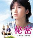 【送料無料】秘密 デジタルリマスター版【Blu-ray】 [ 広末涼子 ]