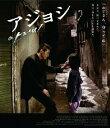 アジョシ スペシャル・エディション【Blu-ray】 [ ウォンビン ]