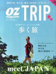 【楽天ブックスならいつでも送料無料】OZ magazine増刊 OZ Trip (オズトリップ) 2015年 10月号 ...