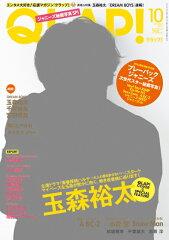【楽天ブックスならいつでも送料無料】QLAP! (クラップ) 2015年 10月号 [雑誌]
