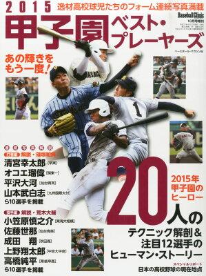 【楽天ブックスならいつでも送料無料】Baseball Clinic 増刊 2015甲子園ベスト・プレーヤーズ 2...