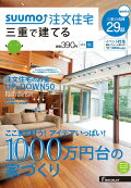 SUUMO注文住宅 三重で建てる 2015年秋号 [雑誌]