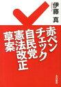 【送料無料】赤ペンチェック自民党憲法改正草案 [ 伊藤真 ]