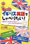 もっとイギリス英語でしゃべりたい! UKイントネーション・パーフェクトガイド (CD book) [ 小川直樹 ]