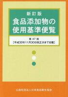 食品添加物の使用基準便覧新訂版(第47版