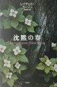 沈黙の春 [ レーチェル・ルイス・カーソン ] - 楽天ブックス