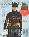 大人のおしゃれ手帖 2015年 10月号