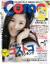 Como (コモ) 2015年 10月号