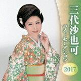 三代沙也可 ベストセレクション2017