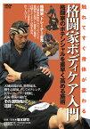 DVD>格闘家ボディケア入門 触れてすぐ身体が変わる 格闘家のポテンシャルを素早く高める施術 (<DVD>) [ 塚本耕司 ]