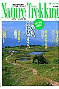 Nature Trekking(no.1(夏の関東編))