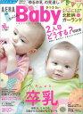 AERA with Baby (アエラ ウィズ ベビー) 2015年 10月号