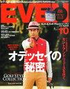 EVEN (イーブン) 2015年 10月号 [雑誌]