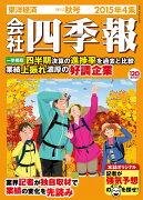 会社四季報 2015年 10月号 [雑誌]