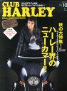 CLUB HARLEY (クラブ ハーレー) 2015年 10月号