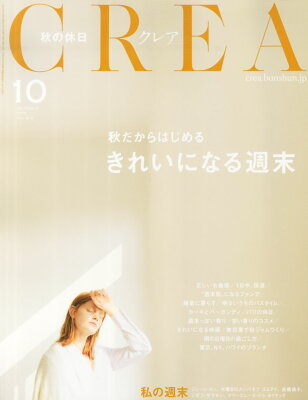 【楽天ブックスならいつでも送料無料】CREA (クレア) 2015年 10月号 [雑誌]