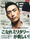 Men's JOKER (メンズ ジョーカー) 2015年 10月号