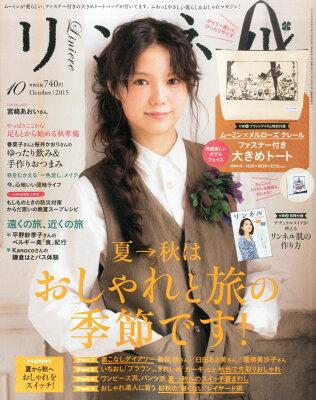 【楽天ブックスならいつでも送料無料】リンネル 2015年 10月号 [雑誌]